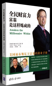 Awaken-the-millionaire-within