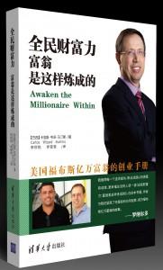 Awaken-the-millionaire-within